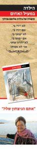 סימניה של הספר 'הילדה במעיל האדום', כתיבת סיפורי חיים - גלית שחם