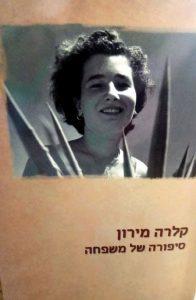סיפורה של משפחה, קלרה מירון | כתיבת סיפורי חיים - גלית שחם