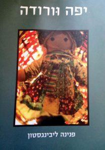 יפה וּורודה, סיפור חיים של פנינה ליביסטון | כתיבה: גלית שחם